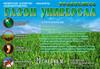 Семена трава газонная универсал 1 кг