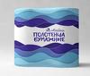 Полотенца бумажные двухслойные тисненые , кол-во листов- 57 (уп.