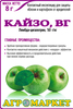 Ср-во защитное инсектицид кайзо вг 8 г