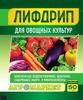 Удобрение лифдрип для овощных культур 50 г