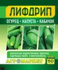 Удобрение лифдрип огурец, капуста, кабачок 50 г
