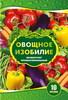 Грунт овощное изобилие профессиональный 10 л