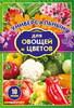 Грунт универсальный для овощей и цветов 10 л