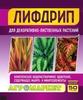 Удобрение лифдрип для декоративно-лиственных растений 50 г