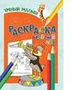 """Книжка раскраска """"веселый счет"""" зак 367"""