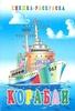 Книжка-раскраска корабли