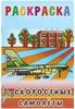 Книжка-раскраска скоростные самолеты