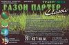 Семена трава газонная партер classic 1 кг