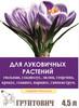 Грунт для луковичных растений 4,5 л